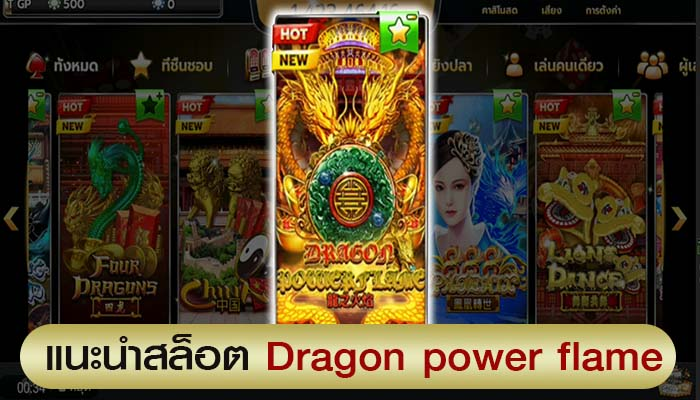 สล็อต Dragon power flame